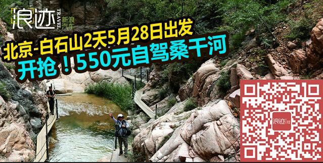 550元自驾飞狐峪、桑干河双峡