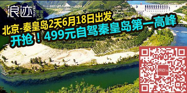 499元自驾秦皇岛第一高峰