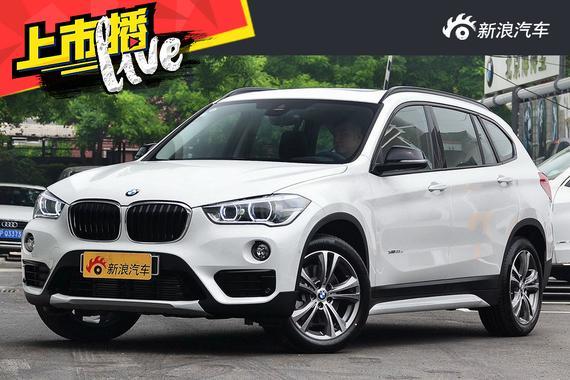 5月20日全新BMW X1上市发布会的新玩法