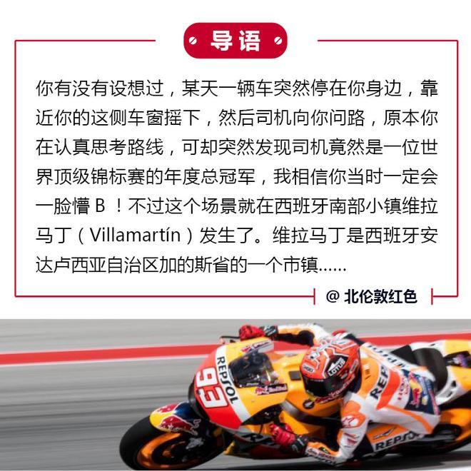 一脸懵B MotoGP世界冠军马奎斯向你问路
