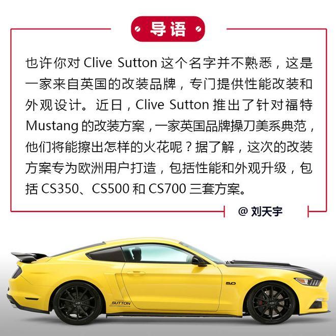 英美口味 Sutton改装福特Mustang