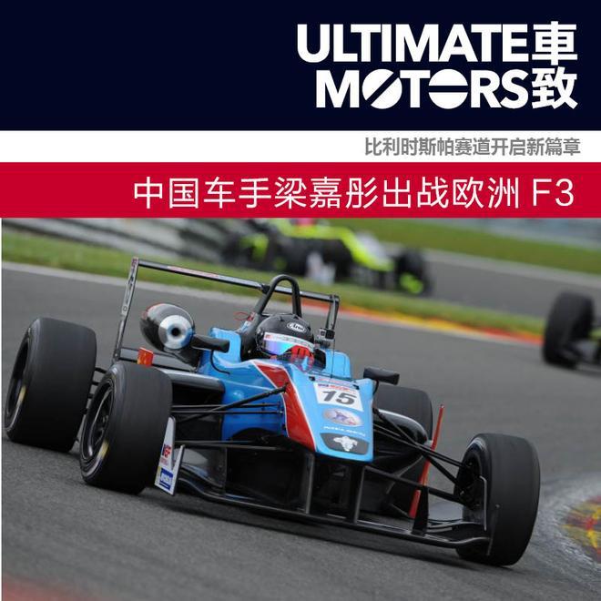 斯帕开启新篇章 中国车手梁嘉彤战欧洲F3