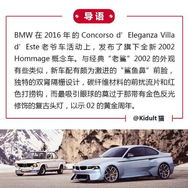 致敬2002 turbo 新BMW 2002 Hommage