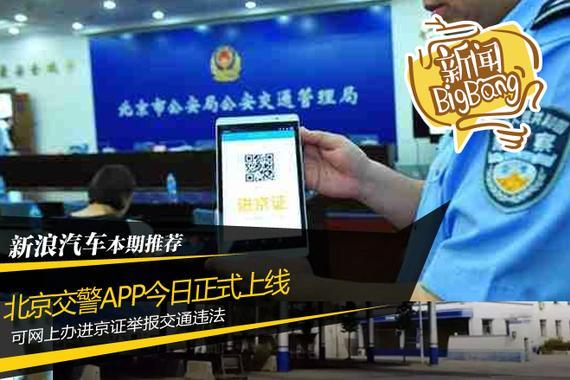 北京交警APP今日上线 进京证可以在线办理