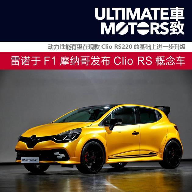 F1周末亮点多 雷诺发布Clio RS概念车