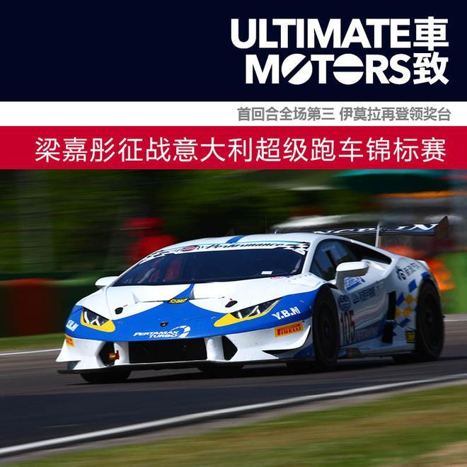 伊莫拉登领奖台 梁嘉彤战意大利GT锦标赛