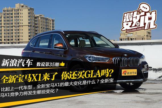 数说|全新宝马X1来了 你还买奔驰GLA吗?