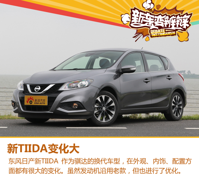 新车变辨辩第13期 新TIIDA有没有变新?