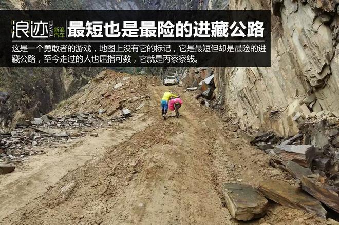 最短也是最险的进藏公路——丙察察_车猫网