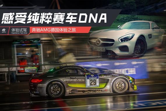 纯粹赛车DNA 奔驰AMG德国体验之旅