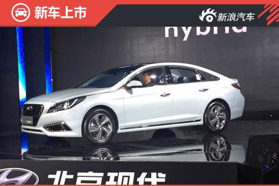 索纳塔九混动版领衔 北京现代三新车上市