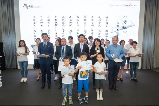 LEXUS雷克萨斯中国副总经理朱江与众嘉宾和书友共同领读《诗经》