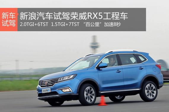 重金求子.荣威RX5工程车首试