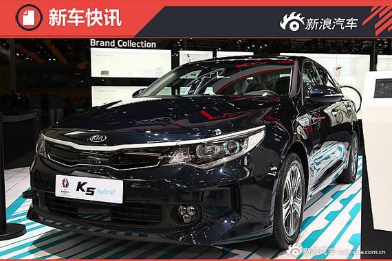 东风悦达起亚K5混动版正式上市 19.98万起