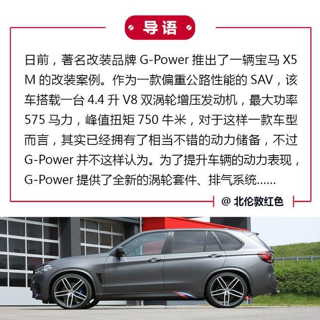 750马力 G-Power改装宝马X5 M