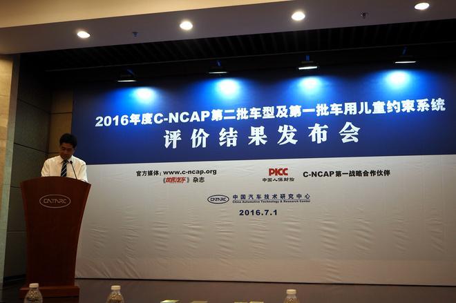 2016年第二批C-NCAP碰撞结果公布