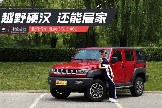 更实用的越野硬汉SUV 试驾北京BJ40L