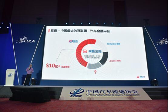 善鑫金融CEO张前言装置:将投100亿做库存放融资