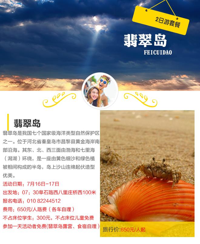 招募:650元自驾北京最近海滨吃烧烤