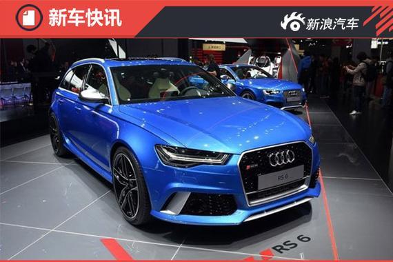 奥迪三款性能车7月29日上市 RS6领衔