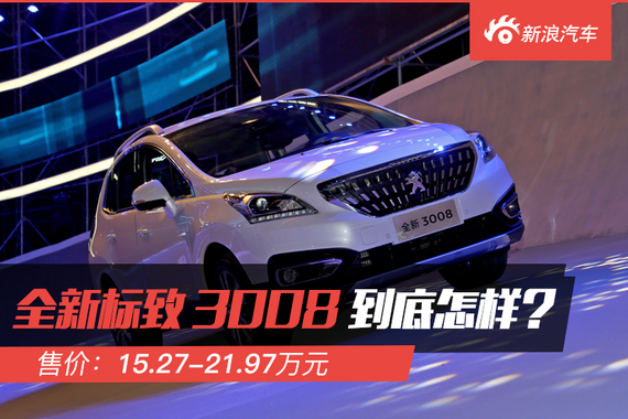 解码新车 全新东风标致3008到底怎么样?