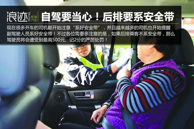 自驾要当心!后排不系安全带司机要受罚!