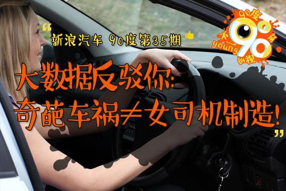 90度|奇葩车祸≠女司机制造!