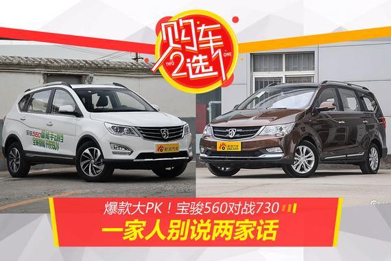 购车二选一:爆款大PK.宝骏560对战730