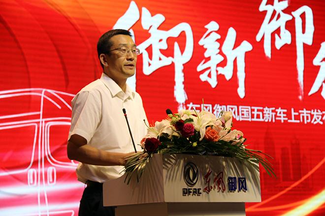 东风襄阳旅行车有限公司副总经理/东风御风汽车销售公司总经理熊伟致辞