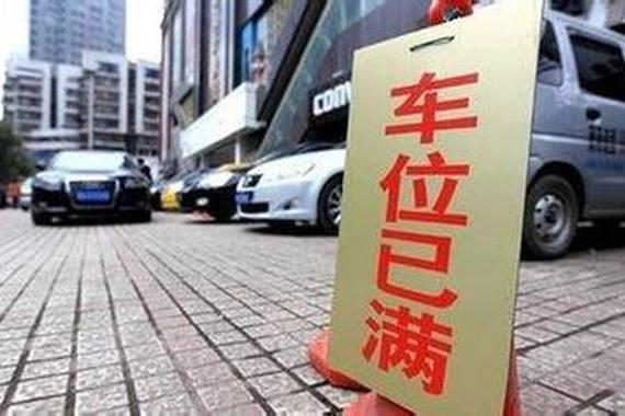 广州车主月均花近900元停车