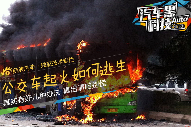 汽车黑科技53 公交车起火如何逃生