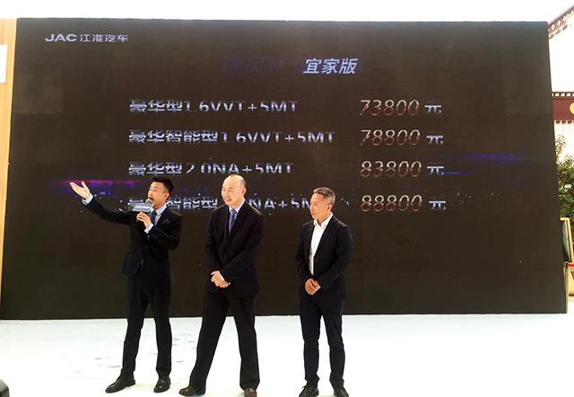 江淮瑞风M3宜家版正式上市 售7.38-8.88万