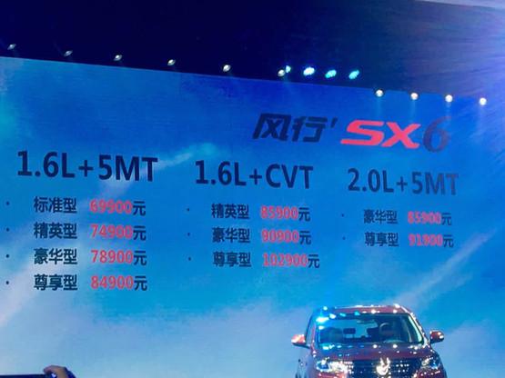 东风风行SX6正式上市 售6.99-10.29万元
