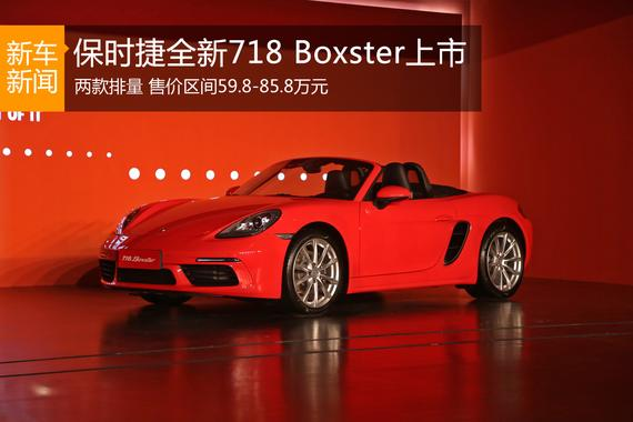 保时捷全新718 Boxster上市 售59.8万元起