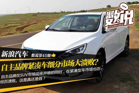 数说|自主品牌紧凑型车市场大溃败?
