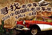 2016第三届中国国际老爷车展招募