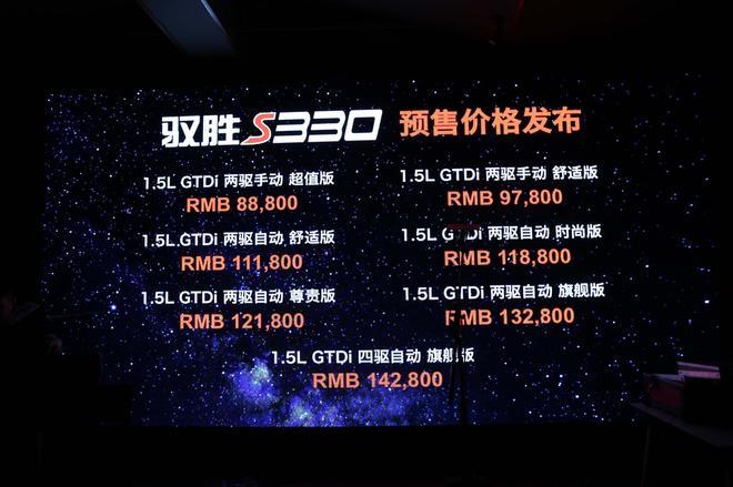 驭胜S330发布预售价 8.88-14.28万元