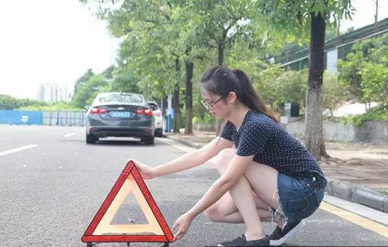 步骤三   如果说靠边停车,取放三角警示牌女神都可以完成的话,那