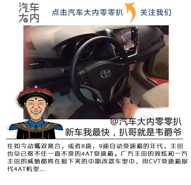 终于送走4AT 新款丰田致炫谍报详解