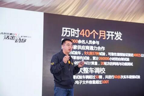 吉利汽车研究院副院长 杨大成
