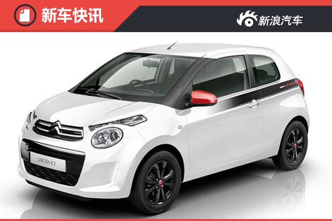 雪铁龙新微型车将上市 搭两款小排量引擎