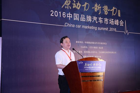 王侠:自主品牌销量需与品牌价值增长同步