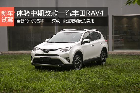 配置提升新增中文名 体验改款丰田RAV4