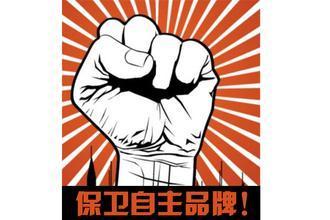 中国人买自己造的车 不再是因为没钱!