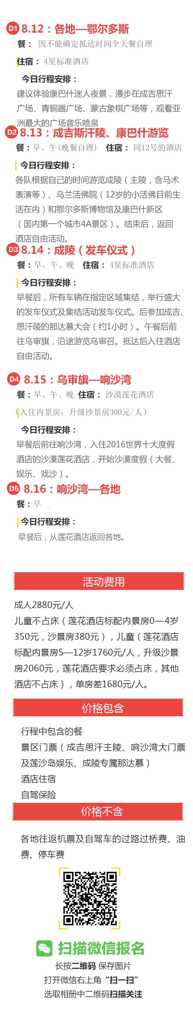 北京出发:2880元自驾鄂尔多斯响沙湾