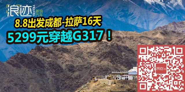 超值:自驾西藏317只要5299元!