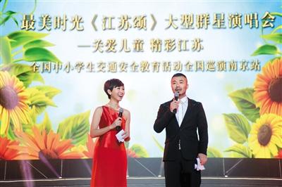 2013年2月,江苏省南京市,全国中小学生交通安全教育活动办公室在南京主办大型群星演唱会,组织捐赠校车仪式