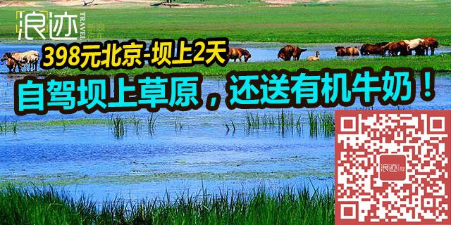 自驾离北京最近的天然草原,还送牛奶!