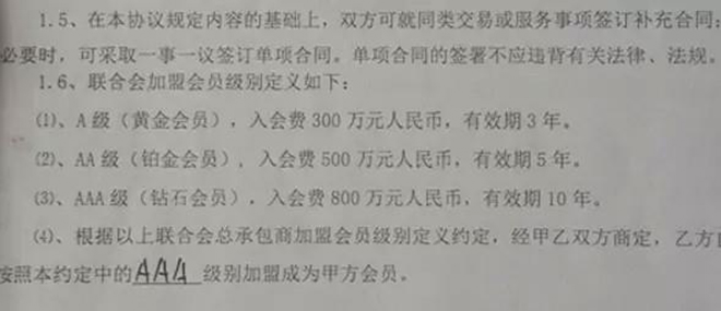 网曝巴铁为P2P敛财项目 设计师仅小学文化