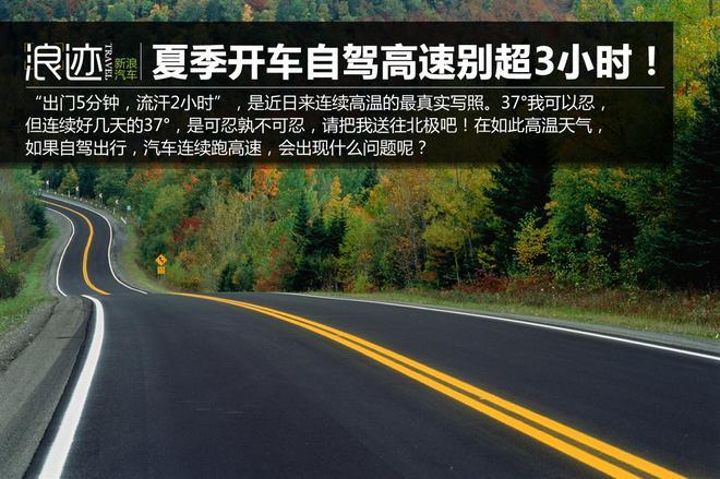 夏季开车自驾高速,千万别超过3小时!